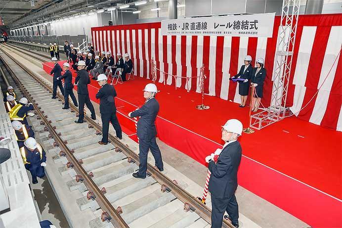 羽沢横浜国大駅でレール締結式
