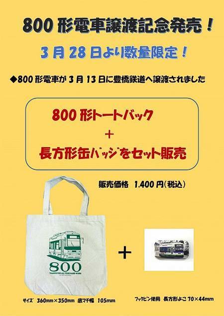 福井鉄道「800形トートバック&800形缶バッジセット」発売