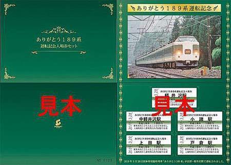 しなの鉄道「ありがとう189系運転記念入場券セット」発売
