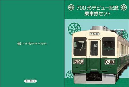 上信電鉄「700形デビュー記念乗車券セット」発売