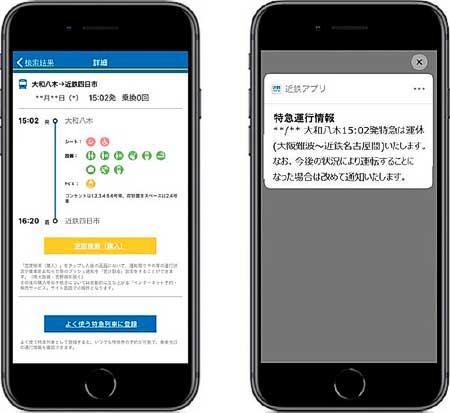 「近鉄アプリ」,特急利用時の機能を拡大