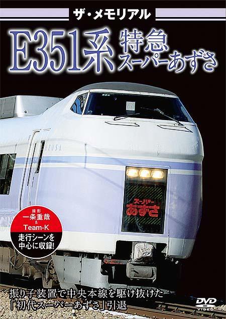 ピーエスジー「ザ・メモリアル E351系特急スーパーあずさ」を3月29日に発売