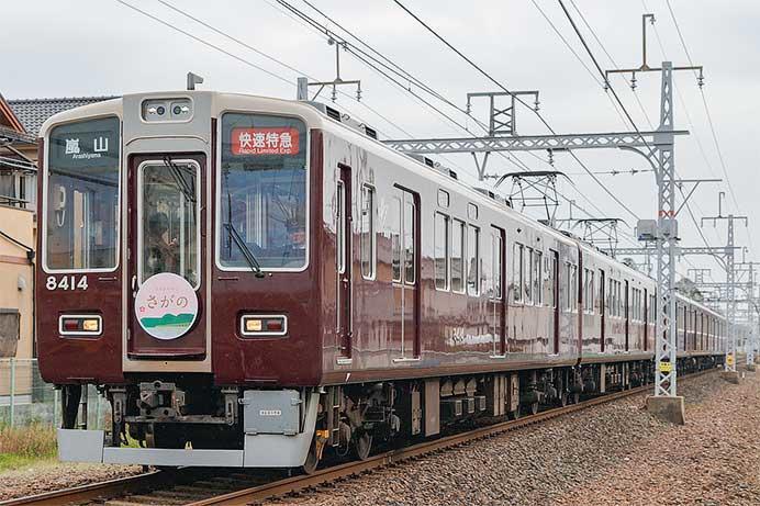 阪急で臨時直通列車「さがの」運転