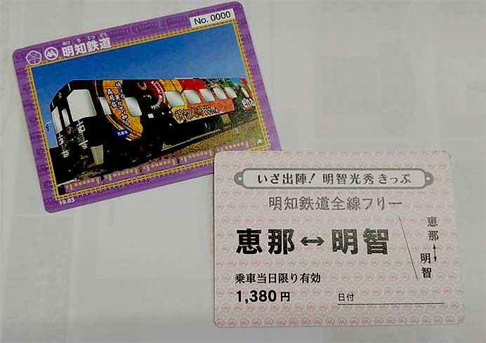 明知鉄道「いざ出陣!明智光秀きっぷ」発売