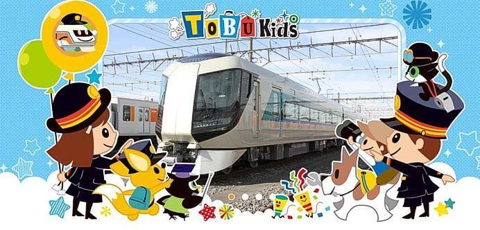 東武,お子さま向けWEBサイト「TOBU BomBo Kids」を「TOBU Kids」にリニューアル
