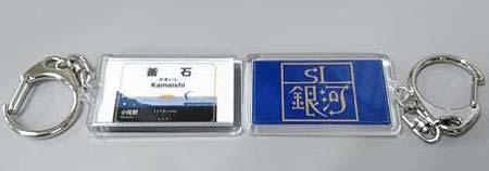 JR東日本,SL銀河「運行開始5周年記念グッズ」発売