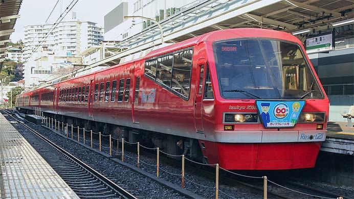 伊豆急行で「赤いプラレール号」運転
