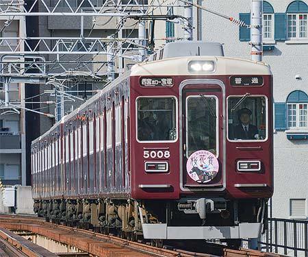 阪急今津線で『桜花賞』ヘッドマーク