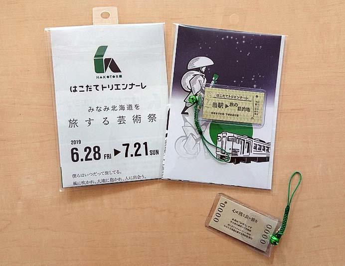 道南いさりび鉄道,『はこだてトリエンナーレ「硬券形お守り&ポストカード」』を限定発売
