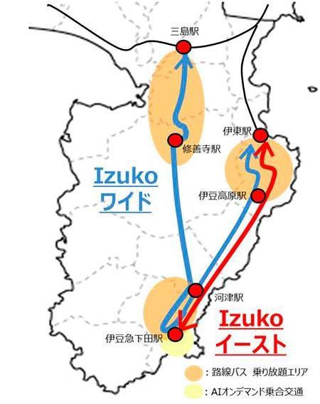 伊豆エリアで2019年4月から「観光形MaaS」の実証実験を実施