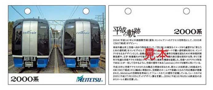 名鉄,「平成の軌跡」記念乗車券を発売