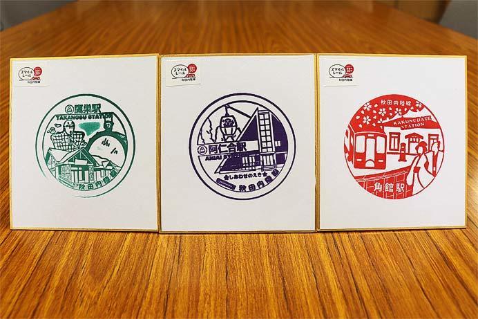 秋田内陸縦貫鉄道,「開業30周年記念スタンプ」を設置