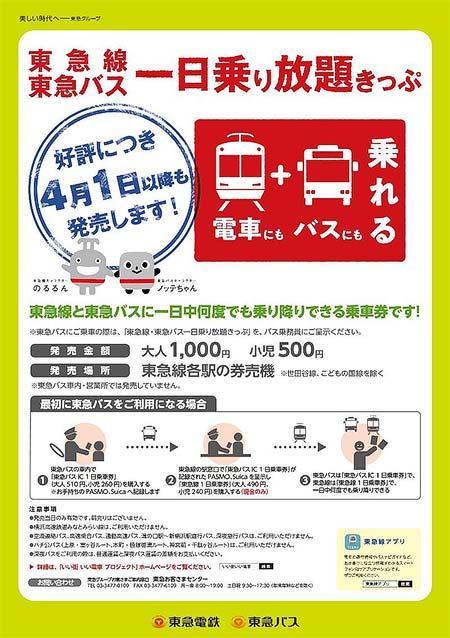 東急,「東急線・東急バス 一日乗り放題きっぷ」の発売を継続