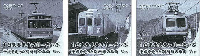 上田電鉄「1日まるまるフリーきっぷ~平成を走った別所線の車両 Ver.~」発売