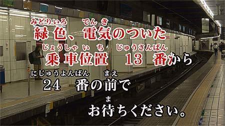 「鉄道カラオケ」第7弾,「名鉄」編配信開始