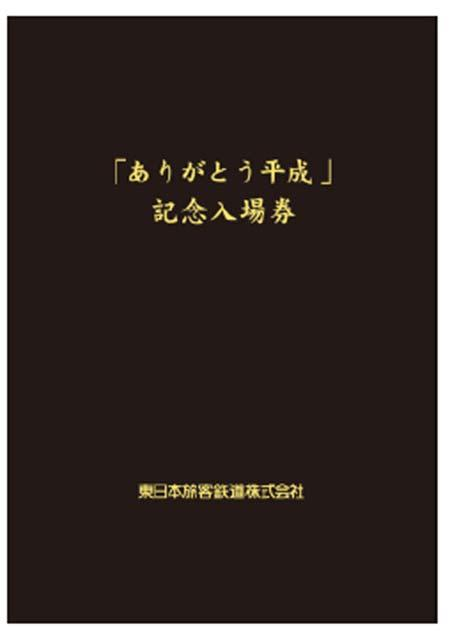 JR東日本,「『ありがとう平成』記念入場券」発売