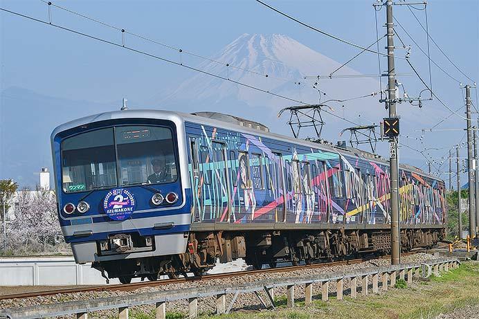 伊豆箱根鉄道「HAPPY PARTY TRAIN 」に2周年記念ヘッドマーク