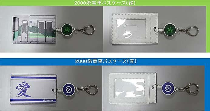 愛知環状鉄道「2000系電車パスケース(緑・青)」発売.jpg