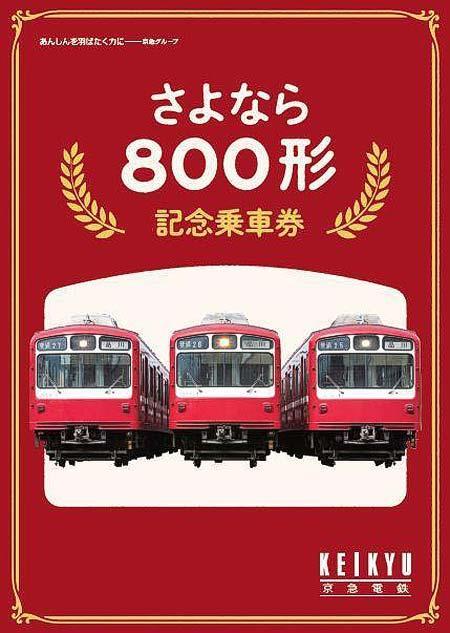 6563982b7de4fd 京急「さよなら800形記念乗車券」発売|鉄道ニュース|2019年3月30日掲載 ...