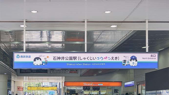 『西武鉄道×コウペンちゃん いつもいっしょな はなまるトレイン キャンペーン』開催