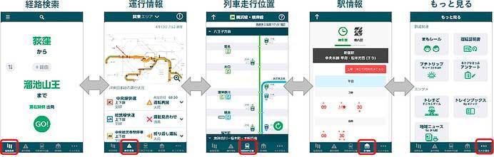 「JR東日本アプリ」・「JR EAST Train Info」のサービスを一新