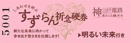 神戸電鉄,しあわせを呼ぶ「すずらん祈念硬券」をプレゼント