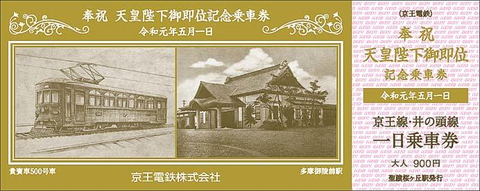 京王「天皇陛下御即位記念乗車券(一日乗車券)」のイメージ
