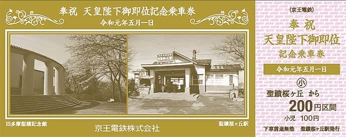 京王「天皇陛下御即位記念乗車券(片道乗車券)」のイメージ