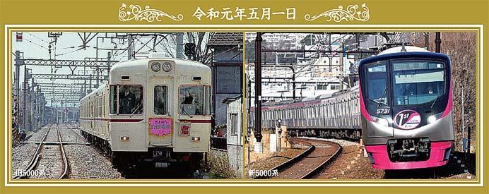 京王「天皇陛下御即位記念乗車券(しおり)」のイメージ