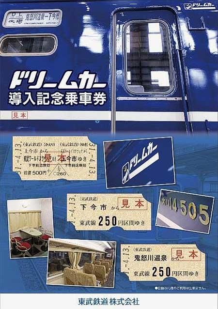 東武,『14系客車「ドリームカー」導入記念乗車券』発売