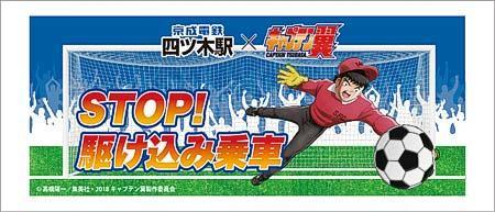 京成『四ツ木駅×「キャプテン翼」コラボグッズ』発売