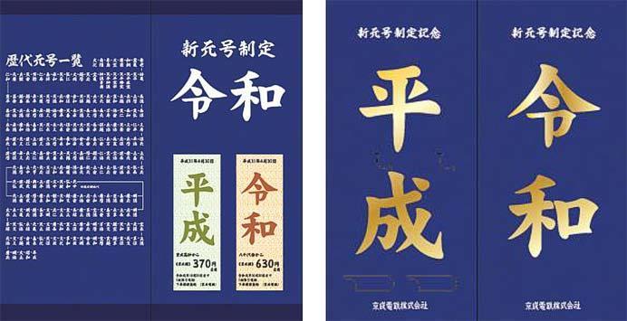「新元号制定記念乗車券」の台紙イメージ