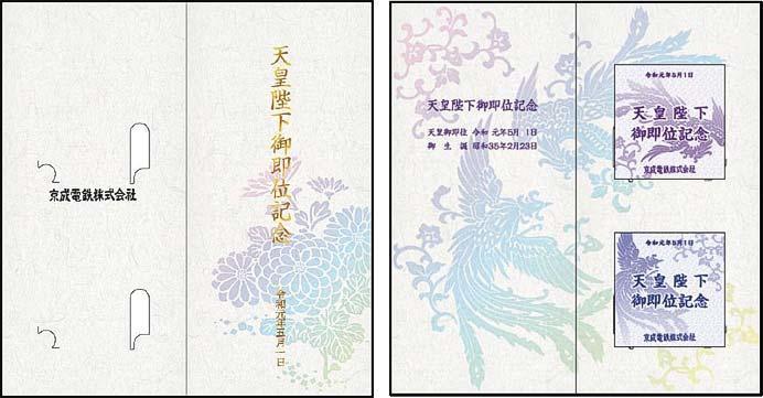 「天皇陛下御即位記念乗車券」の台紙イメージ