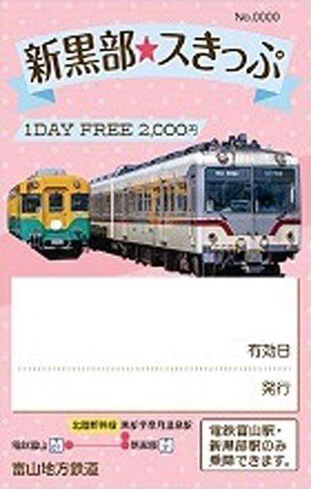 富山地方鉄道,「新黒部☆スきっぷ」を通年発売