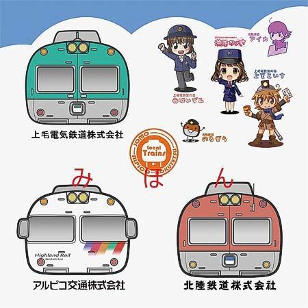 アルピコ交通,「上電×北鉄×アルピコ コラボハンドタオル」など鉄道グッズ新商品を発売