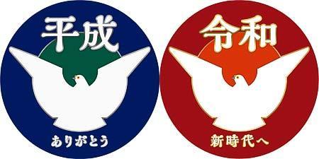 京阪線ヘッドマークデザイン