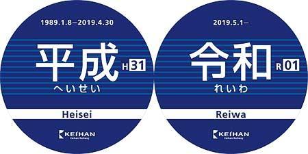 京津線・石山坂本線ヘッドマークデザイン