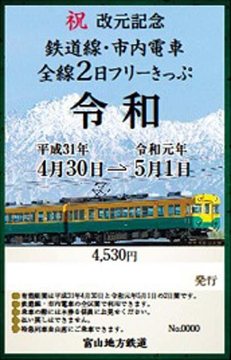 富山地方鉄道,「改元記念 鉄道線・市内電車 全線2日フリーきっぷ」発売