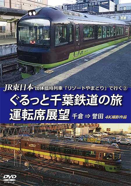 アネック,『ぐるっと千葉鉄道の旅 運転席展望 千倉→誉田』を4月21日に発売