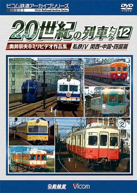 ビコム,「よみがえる20世紀の列車たち12 私鉄Ⅳ 関西・中国・四国篇」を4月21日に発売