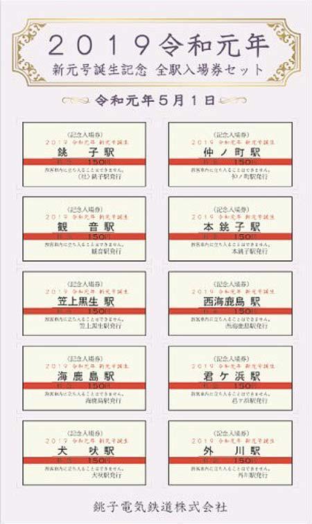 銚子電鉄『「平成」最後の記念乗車券』などを発売