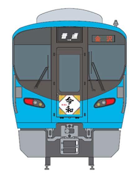 IRいしかわ鉄道で「令和」改元記念企画を実施