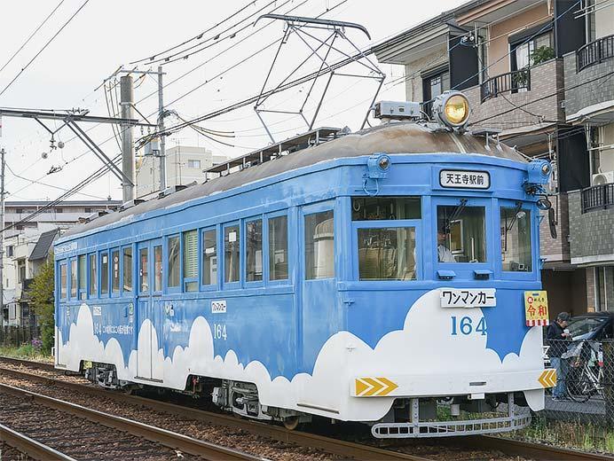 阪堺電軌で「祝令和」ヘッドマーク