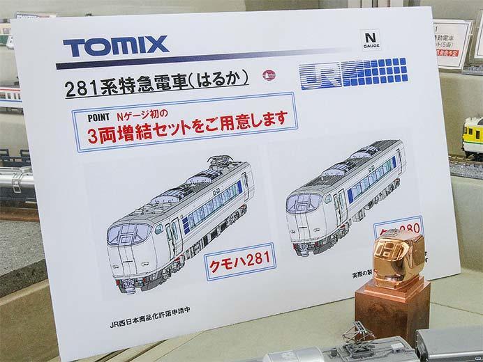 「鉄道模型トミックス展 IN 名古屋」開催