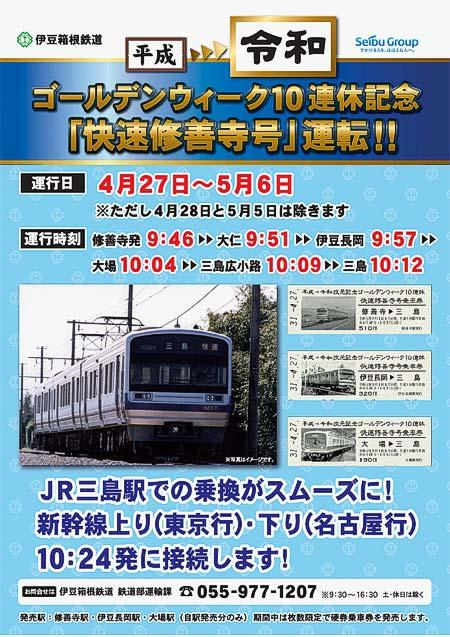 """伊豆箱根鉄道 駿豆線で""""快速修善寺号""""運転"""