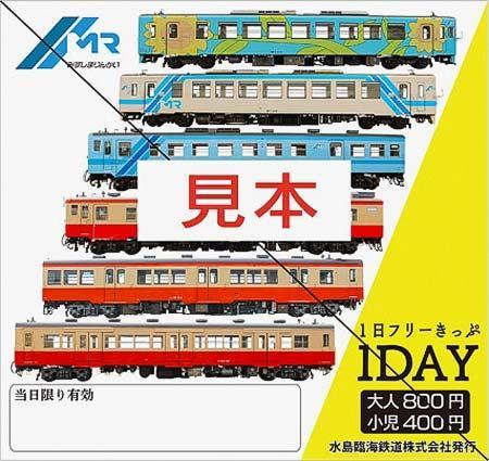 水島臨海鉄道,「1日フリーきっぷ」「補充回数乗車券」発売