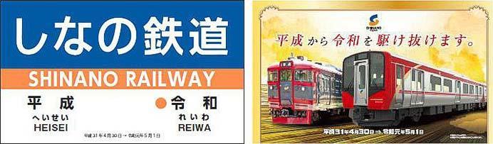 しなの鉄道で「新元号記念商品」を発売