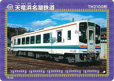 天竜浜名湖鉄道,ゴールデンウィーク期間限定で「洗って!回って!列車でGO!」参加者に「鉄カード」プレゼント