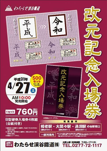わたらせ渓谷鐵道,「改元記念入場券」発売