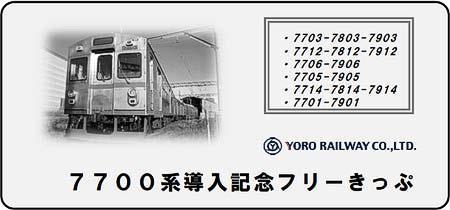 養老鉄道,7700系導入記念で「フリーきっぷ」や各種グッズを発売